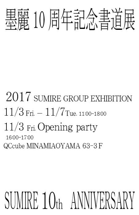◆墨麗10周年記念書道展◆